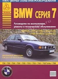 Руководство BMW 7 серия Е23 с 77-86,Е32 с 86-94 г.